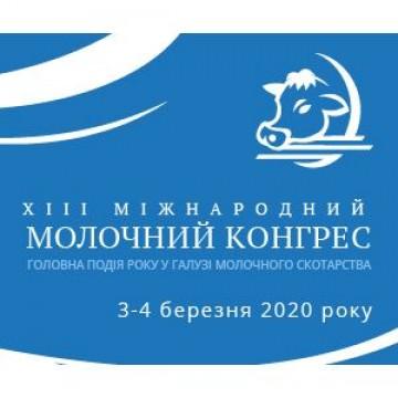 """ООО """"Ветсинтез"""" приглашает посетить наш стенд на Молочном конгрессе 2020"""